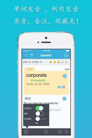 TOEIC必須英単語 screenshot 3
