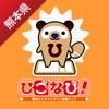 ひごなび!チェックインアプリ-熊本県のお店・スポット簡単検索