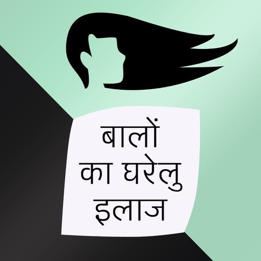 Hair Care Tips In hindi - Baalo ka Gharelu Ilaj images
