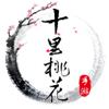 三生三世十里桃花(官方正版授权手游)
