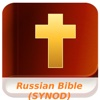 Russian Bible Audio (SYNOD)