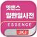 엣센스 일한일 사전 - ESSENCE Japanese Korean Japanese Dict