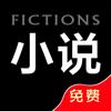 vip小说免费看-书丛网络小说阅读全本免费小说