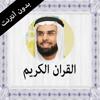 القران الكريم بدون انترنت صلاح بو خاطر Wiki