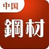 中国钢材网