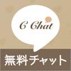 ひまトークチャットアプリ・完全無料SNS・友達探し - CChat - Ichiro Suzuki