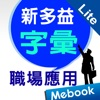 新多益核心字彙:職場應用篇 Lite