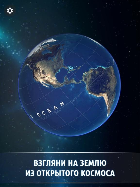 Globe 3D - Планета Земля Скриншоты7