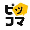 ピッコマ – 人気マンガが待てば全話読める!毎日更新! - Kakao Japan Corp.