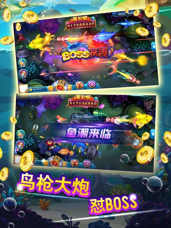 玖玖游捕鱼——2017新款捕鱼电玩城