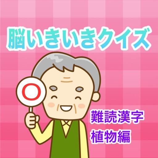 脳いきいきクイズ 難読漢字植物編