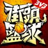 街頭籃球-正版授權 超爽手感 Wiki