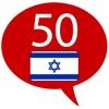 imparare l'ebraico - 50 lingue