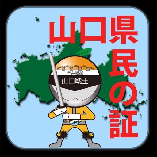 YamaguchiMan iOS App
