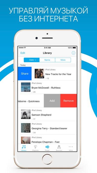 Смотрите приложение офлайн музыки на айфон историческом здании