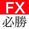 FX必勝手帳