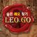 LEO GO