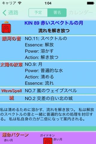 MayaScheduleカレンダー screenshot 3