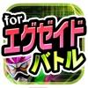 ヒーローバトル for エグゼイド(仮面ライダー)