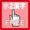 Kanji practice book second grade FREE