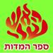 Esh Sefer Hamidot אש ספר המידות