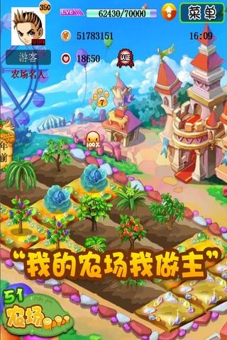 51农场-农场主的梦想小镇 screenshot 4