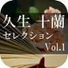 MasterPiece Hisao Jyuran Selection Vol.1 Wiki