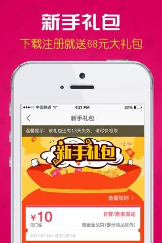 飞牛网-新用户可领取50元大礼包 screenshot 2