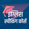 Advance English Speaking Course - 28 Din Me Sikhe