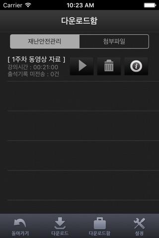 한국기업인력개발 평생교육원 screenshot 4