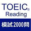 TOEIC Reading 2000問 - 単語,文法,読解