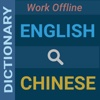 English : Chinese Dictionary
