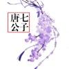 唐七公子-三生三世系列全集