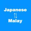 マレー語翻訳 - 翻訳 日本語 マレー語 アプリ / 翻訳家 / マレー語に翻訳