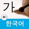 learn Korean, write Korean HD