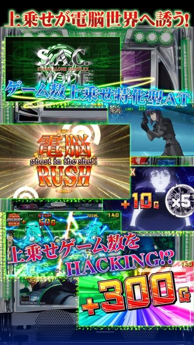 パチスロ攻殻機動隊S.A.C.【777NEXT】のスクリーンショット3