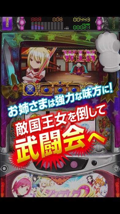 シンデレラブレイド2 Screenshot