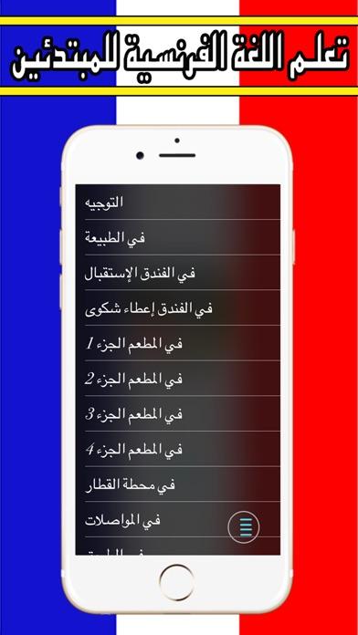 تعلم الفرنسية بالصوت جديد 2017لقطة شاشة2