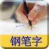 教你练书法-练字手写贺卡/字帖临摹技巧速成