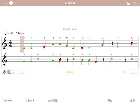 Sight Singing screenshot 3