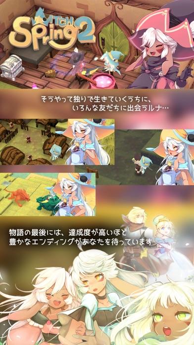 魔女の泉2 screenshot1