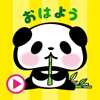download Animated Pandaaa!!! Stickers for iMessage