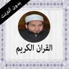 القران الكريم بدون انترنت عبد القوي عبد المجيد Wiki