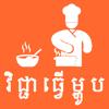 Cooking Recipe Pro