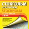 Стокгольм и пригороды. Туристическая карта.