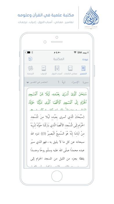 القرآن العظيم   Great Quranلقطة شاشة2