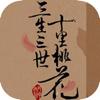 三生三世十里桃花-唐七著最虐心言情小说