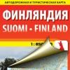 Финляндия. Автодорожная и туристическая карта.