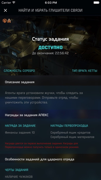 Mass Effect: Andromeda APEX HQ Скриншоты7