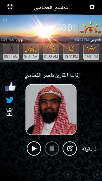 توقيت الصلاة  ناصر القطاميلقطة شاشة1